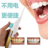 沖牙器 沖牙器家用便攜式手動牙齒清潔工具洗牙器口腔沖洗器假牙清洗器【快速出貨】