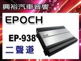 【EPOCH】二聲道車用擴大機EP-938*AMP擴大器
