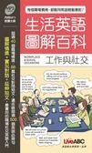 (二手書)生活英語圖解百科:工作與社交 (口袋書)
