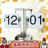 天秤型 機械 翻頁立鐘 復古電子 不銹鋼 自動 翻頁鬧鐘 時鐘 天秤鐘 交換禮物 尾牙 『無名』 J12123