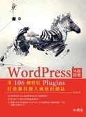 (二手書)WordPress外掛精選:用106個實用Plugins打造獨具個人風格的網誌