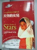 【書寶二手書T1/科學_ILQ】天空的女兒-一位女創業家的太空圓夢之旅_安如仙.安薩里