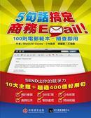 (二手書)5句話搞定商務Email