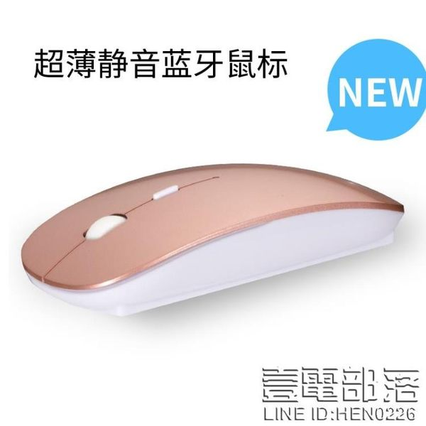 【24H現貨】小米華為榮耀平板電腦無線滑鼠昂達臺電酷比魔方win安卓藍芽滑鼠