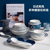 日式陶瓷碗碟套裝家用餐具北歐蘭草現代簡約碗盤個性創意碗筷組合 艾瑞斯