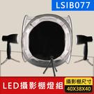 【 LSIB077 攝影棚燈套組】40公分圓形攝影棚 + 白光 LED 攝影燈 + 收納袋 小型攝影棚燈組 網拍 屮Y5