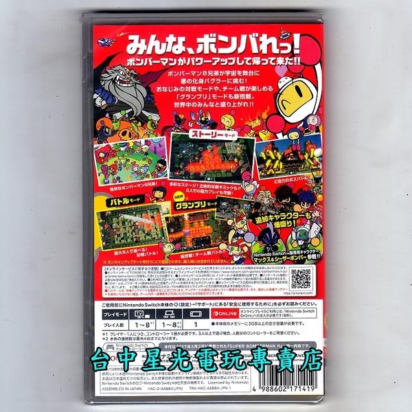 【NS原版片 可刷卡】☆ Switch 超級轟炸超人R ☆Best中文版全新品【特價優惠】台中星光電玩