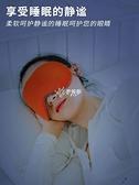 真絲眼罩睡眠專用遮光睡覺透氣學生男女兒童緩解眼疲勞護眼罩 【快速出貨】