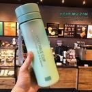 環保杯 800ML小清新水杯 水壺 簡約大容量隨身杯 冷水杯 塑料水杯 運動水杯 咖啡杯 冷水瓶