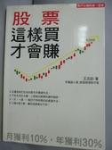 【書寶二手書T3/股票_GOZ】股票這樣買才會賺_王志鈞