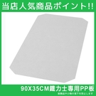 鐵力士 層板 【PP005】90X35PP板 MIT台灣製  收納專科