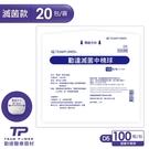 【勤達】滅菌中棉球20包/袋(25gm)...