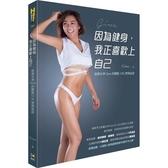 因為健身,我正喜歡上自己:曲線女神Gina的體脂15%塑身祕訣