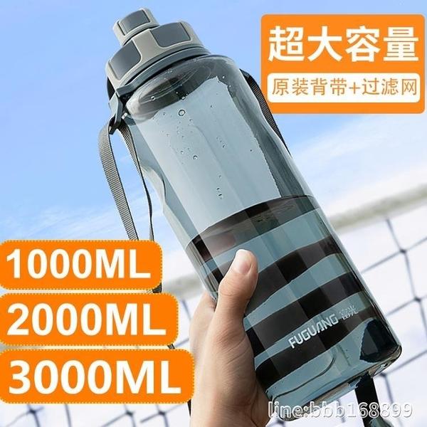 水壺 富光超大容量塑料水杯子男便攜水瓶太空杯戶外運動大號水壺2000ML 星河光年