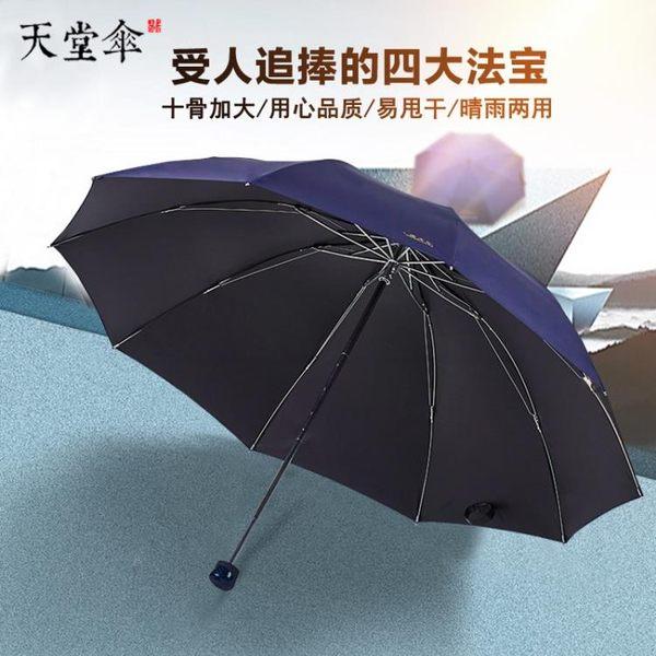 雨傘傘黑膠遮陽晴雨傘防曬防紫外線雙人加大加固男士三折疊太陽傘 晶彩生活