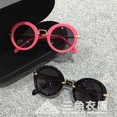兒童太陽鏡小孩墨鏡寶寶眼鏡圓框金屬蛤蟆鏡男女童遮陽鏡 三角衣櫃
