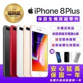 【Apple 蘋果】福利品 iPhone 8 Plus 5.5吋64G智慧型手機 全機內部原廠零件+安心保固一年+商品接近新品