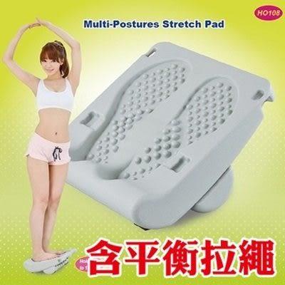 台灣製 健身美姿平衡板 背足爽 含拉繩 美姿拉筋板 HO108【AE03079+89】