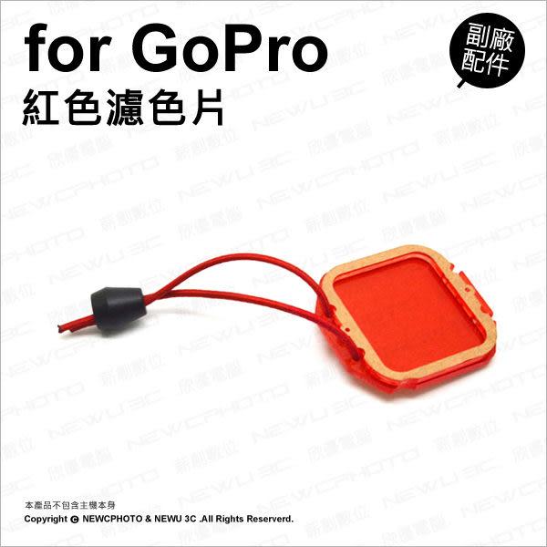 GoPro 專用副廠配件 紅色濾色片 潛水 濾光片 濾色片 適用GOPRO HERO 3+★刷卡★ 薪創
