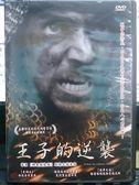 影音專賣店-L10-087-正版DVD*電影【王子的逆襲】格雷格錢德勒曼德尼斯*瓦列里亞歷山大*愛麗莎歐