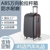 現貨 20寸拉杆箱万向轮子礼品行李箱ABS旅行箱密码登机箱4S店礼品防刮