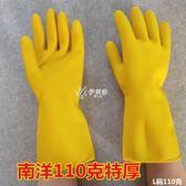 勞保手套 加厚南洋牛筋乳膠手套洗碗防水防滑耐磨工作膠皮塑膠橡膠勞保 伊芙莎