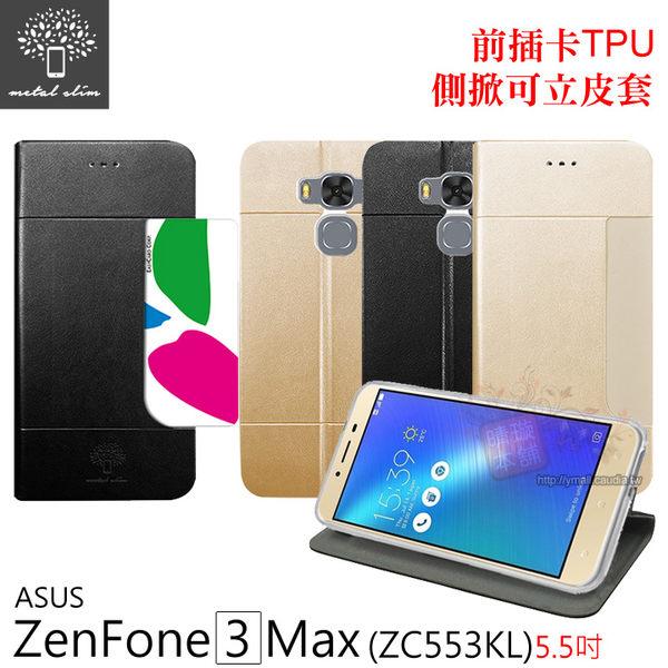 【愛瘋潮】Metal-Slim ASUS Zenfone 3 Max (5.5吋) 前插卡 TPU側掀可立皮套 手機殼