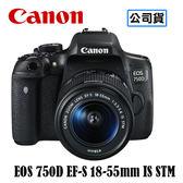 送32G套餐全配 3C LiFe CANON EOS 750D EF-S 18-55mm IS STM 數位單眼相機 台灣代理商公司貨