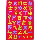 《享亮商城》NO.2150A 彩色注音幼教磁鐵板