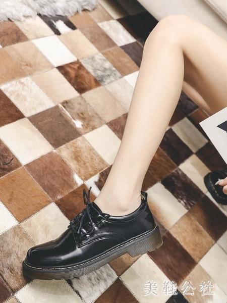 牛津鞋 漆皮平底小皮鞋女英倫春秋厚底百搭圓頭單鞋系帶學院風牛津鞋 快出『美鞋公社』