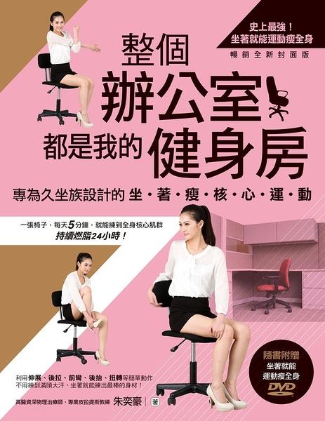 (二手書)整個辦公室都是我的健身房! 專為久坐族設計的坐著瘦核心運動