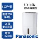 Panasonic 國際牌 8公升 除濕機 F-Y16EN ※適用坪數:10坪(33m²)內