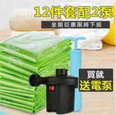 真空壓縮袋抽氣送電泵12件大號棉被子衣服收納袋整理袋打包【七夕節好康搶購】