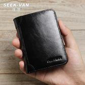 錢包男短版豎款男士駕駛證皮夾子錢包錢夾零錢包短夾長夾