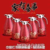 結婚婚慶陪嫁家用紅色一對不銹鋼暖壺暖瓶喜水瓶保溫壺保溫瓶