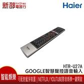*~新家電錧~* HAIER海爾 [HTR-U27A] Android TV智慧遙控器(適用安卓9.0系列) 實體店面