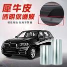 【透明貼膜】寬20cm款 汽車用加厚款隱形保護膜 車載仿犀牛皮透明膜 防刮耐磨高透明