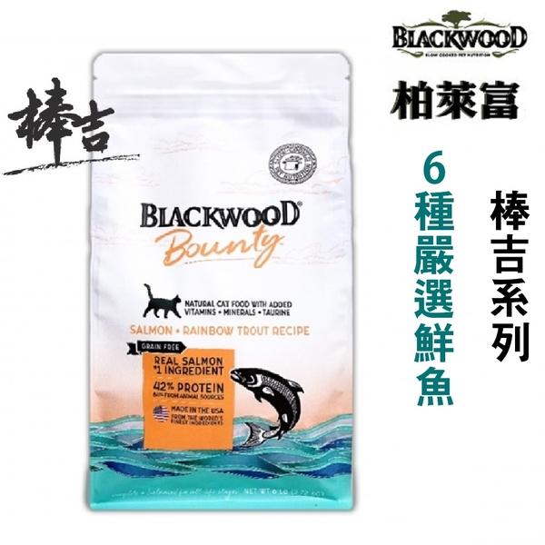 【Blackwood柏萊富】棒吉系列 漁人現撈6種魚(6種嚴選鮮魚)6磅 無穀全齡貓 貓糧