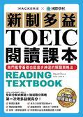 新制多益TOEIC閱讀課本:無門檻零基礎也能進步神速的解題策略法