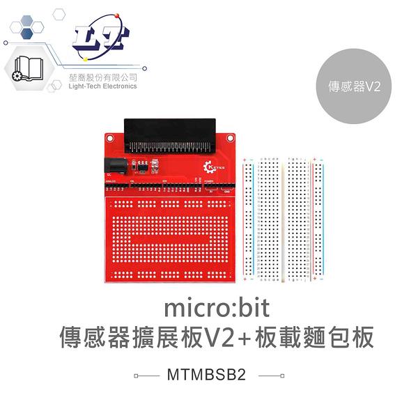 『堃喬』micro:bit 擴展板 V2 + 400孔麵包板 相容DC3.3V模組 適合中小學 課綱 生活科技 『堃邑Oget』