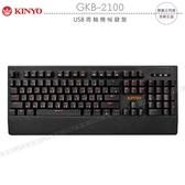 《飛翔3C》KINYO 耐嘉 GKB-2100 USB 青軸機械鍵盤〔公司貨〕電競專用 金屬材資 電玩