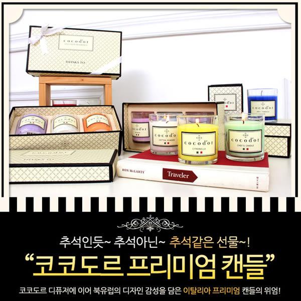 韓國 cocodor 香氣精油蠟燭 單入 130g