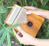 拇指琴 卡林巴琴拇指琴17音初學者kalimba琴手指鋼琴不用學就會的樂器【全館九折】