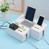 電線收納盒插線板插座電源保護盒數據集線收線盒理線器 【全館免運】