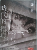 【書寶二手書T8/短篇_OII】時代的摺痕-特派員的祕密檔案_陳玉慧