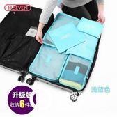 旅行收納袋套裝 行李箱整理包旅游衣物袋旅行衣服收納袋六6件套