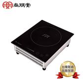 尚朋堂變頻式(110V-220V)商業用電磁爐SR-100T