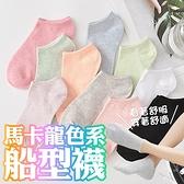 熱銷萬雙糖果色系棉質短襪【CL002】棉襪 短襪 襪子 素色襪 船型短襪 經典短襪 女孩 百搭 熱銷