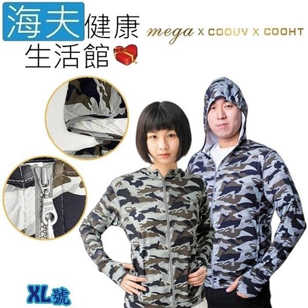 【南紡購物中心】【海夫健康生活館】MEGA COOUV 男女共版 防曬涼感 迷彩 連帽外套 XL(UV-406)