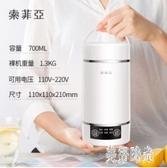 110V-220V旅行電熱杯小型便攜煮粥神器養生小燉杯全自動牛奶加熱水杯 FF4037【美好時光】